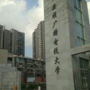 安顺电大幼儿师范中等职业学校