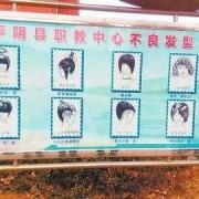 平阴幼儿师范职业教育中心