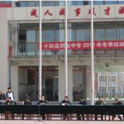 千阳幼儿师范职业中等专业学校