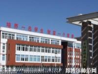 平阴幼儿师范职业教育中心2021年招生办联系电话