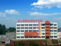 长宁县幼儿师范职业高级中学2021年招生简章