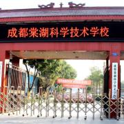 成都棠湖幼儿师范科学技术学校