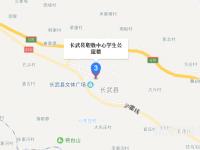 长武县幼儿师范职业教育中心地址在哪里