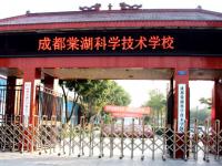 成都棠湖幼儿师范科学技术学校2020年招生简章