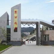 黔西中等幼儿师范职业学校
