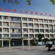 大邑县幼儿师范职业高级中学
