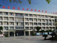 大邑县幼儿师范职业高级中学2020年招生简章