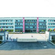 大竹县幼儿师范职业中学
