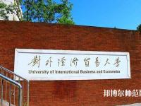 对外经济贸易师范大学2020年招生代码