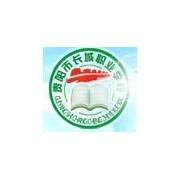 贵阳长城幼儿师范职校