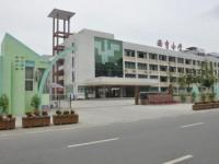 双流县华阳职业幼儿师范高级中学2020年招生简章