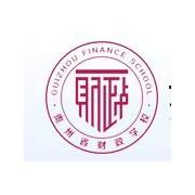 贵州财政幼儿师范学校