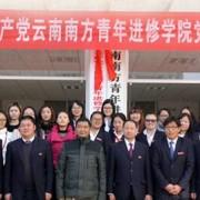 云南南方青年进修幼儿师范学院