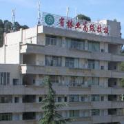 云南林业幼儿师范高级技工学校