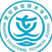 贵州瓮安幼儿师范中等职业技术学校