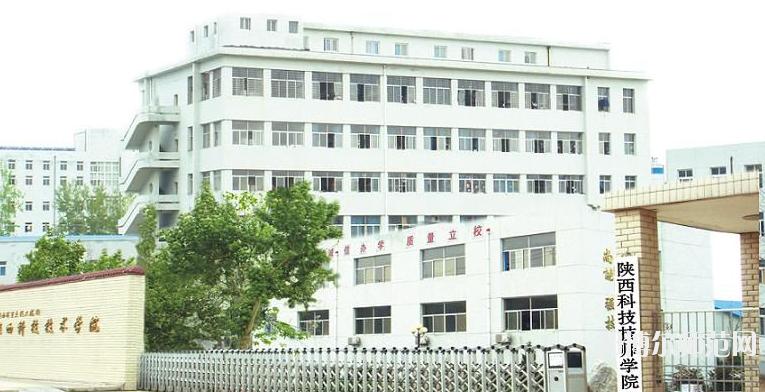 陕西科技技师师范学院2020年报名条件、招生要求、招生对象