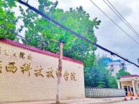 陕西科技技师师范学院网站网址