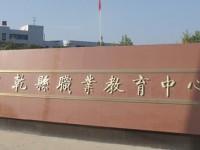 陕西乾县师范职业教育中心2020年招生计划
