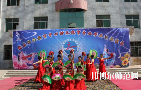 陕西乾县师范职业教育中心2020年报名条件、招生要求、招生对象