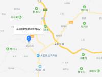吴起师范职业技术教育中心地址在哪里