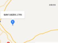 榆林矿业能源化工师范学校地址在哪里