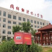 榆林能源化工师范职业学校