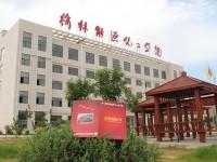 榆林能源化工师范职业学校2020年招生计划