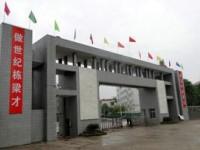 四川高县职业技术幼儿师范学校2021年有哪些专业