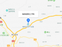 榆林能源化工师范职业学校地址在哪里