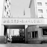 石家庄幼儿师范第一职业中专学校