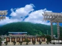 贵州幼师学校职业学校哪家好