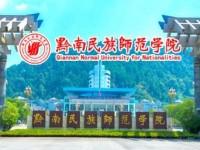 贵州幼师学校最好的大专院校有哪些