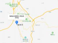 榆林益友能源化工师范职业技术学校地址在哪里