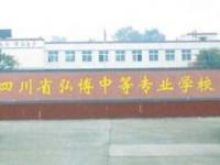四川弘博中等专业幼儿师范学校网站网址