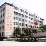 四川渠县职业幼儿师范中专学校