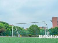 石家庄幼儿师范第一职业中专学校2020年宿舍条件