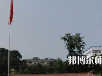 石家庄幼儿师范第一职业中专学校2020年招生办联系电话