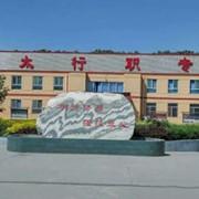 石家庄太行科技幼儿师范中等专业学校