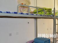 石家庄幼儿师范职业技术教育中心2020年宿舍条件