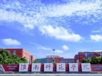 2020年淮南师范学院排名