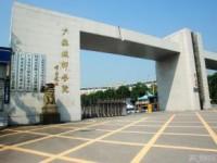广安市英才职业技术幼儿师范学校2020年报名条件、招生要求、招生对象