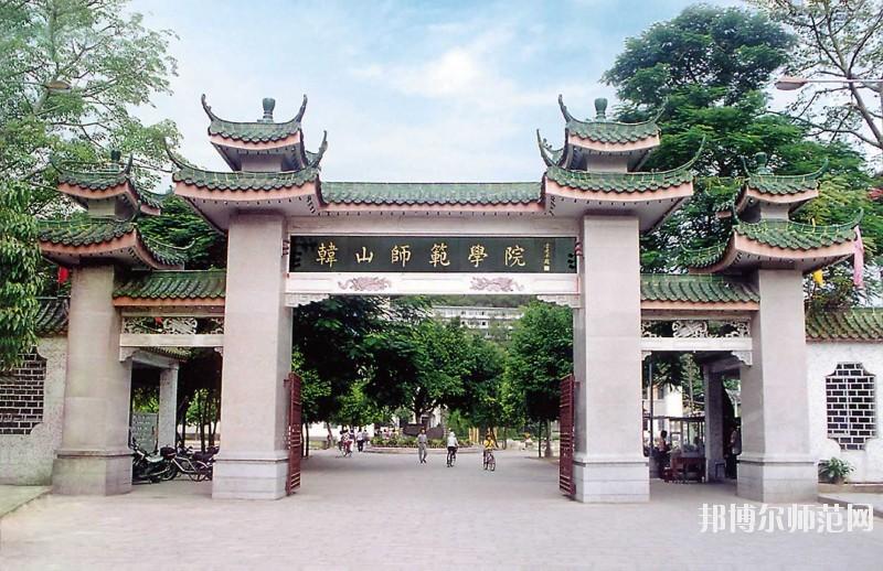 韩山师范学院