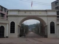 仁寿县第二高级职业幼儿师范中学2020年报名条件、招生要求、招生对象