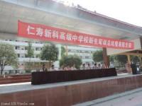 仁寿新科中等职业技术幼儿师范学校2020年招生办联系电话