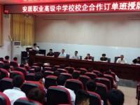 遂宁安居职业高级幼儿师范中学2020年招生办联系电话