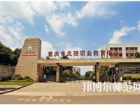 重庆2021年哪个幼师学校好