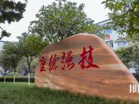重庆2021年最好的幼师学校有哪些