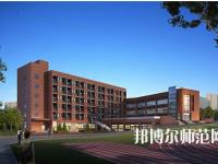 重庆2021年有哪些幼师学校比较好就业
