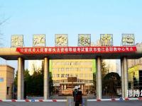 重庆2021年幼师学校都有哪些