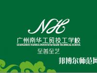广东初中生能去的幼师学校